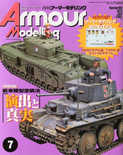 Armour Modelling (アーマーモデリング) 2013年 07月号 [雑誌]