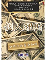Personal Finances the gold of knowledge of all times (Chinese Edition)