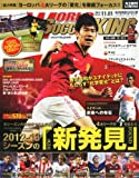 WORLD SOCCER KING (ワールドサッカーキング) 2012年 11/1号 [雑誌]