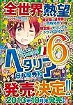 「ヘタリア」第6巻限定版におなじみのキャスト陣によるドラマCD