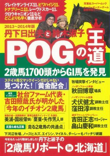 丹下日出夫と鈴木淑子「POGの王道」2013-2014年版