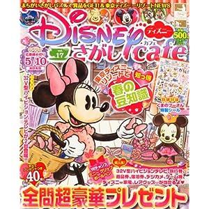 ディズニーさがしカフェ vol.17 2012年 04月号 [雑誌]