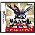 燃えろ!熱血リズム魂 押忍! 闘え! 応援団2 任天堂 (Video Game2007) (Nintendo DS)