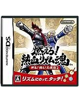 Moero! Nekketsu Rhythm Damashii Osu! Tatakae! Ouendan 2 (Japanese Language) - Nintendo DS