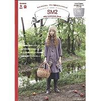 SM2 2011年度版 小さい表紙画像
