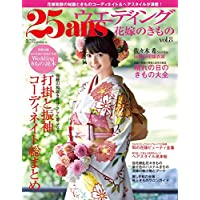 花嫁のきもの 2014年No.8 小さい表紙画像