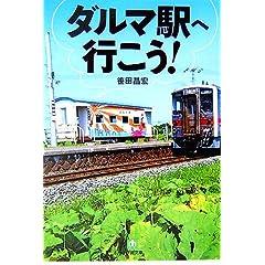 ダルマ駅の数は日本一