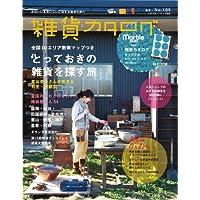 雑貨カタログ 2011年春号 小さい表紙画像