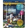 雑貨カタログ 2011年 04月号 [雑誌] (雑誌2011/2/16)