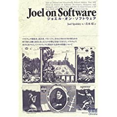 Joel on Software