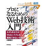 「プロになるためのWeb技術入門」 ----なぜ、あなたはWebシステムを開発できないのか
