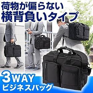 【クリックで詳細表示】サンワダイレクト 3WAYビジネスバッグ (横背負い・通勤・1~2日出張対応・A4書類収納) ビジネスバッグ 15.6Wノートパソコン対応 パソコンバッグ 200-BAG064: パソコン・周辺機器