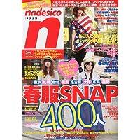 nadesico 2010年5月号 小さい表紙画像
