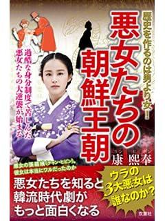 反日モンスター朴槿恵を生んだ朝鮮王朝「モーレツ悪女の系譜」