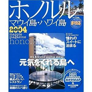 ホノルル—マウイ島・ハワイ島 ('04) (マップルマガジン—海外 (W30))