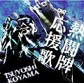 「麻雀最強戦」2011年公式テーマソングを小山剛志が歌う