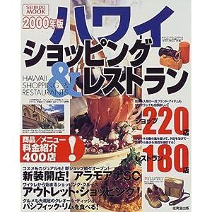 ハワイショッピング&レストラン (2000年版) (Seibido mook)