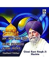 Man Saadhe Sidh Hoye