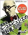 Casa BRUTUS 特別編集 「ル・コルビュジエ入門」