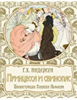 The Swineherd - Princessa i svinopas