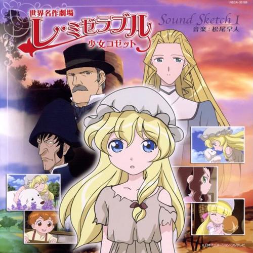 世界名作劇場「レ・ミゼラブル 少女コゼット」オリジナル・サウンドトラック Chapitre1