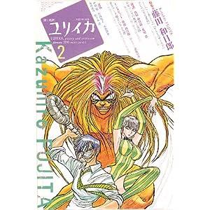 [コミック] からくりサーカス [全43](藤田和日郎)