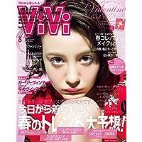 ViVi 2017年3月号 小さい表紙画像
