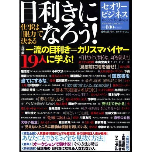 目利きになろう!〔セオリービジネス〕2008 vol.3 (セオリーMOOK)