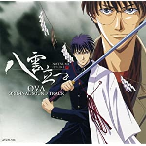 八雲立つ OVA オリジナル サウンドトラック