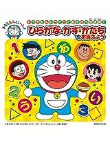 Doraemon Kazu Katachi/Dekiru Kana?