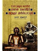 Ulaga Thaththuva Gnaniar Mahan Mahaveerar ,Aringnar Aristotle