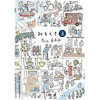 菊池亜希子 みちくさ 3 小さい表紙画像