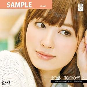 小嶋 陽菜 [2012 TOKYOデートカレンダー]