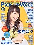 水樹奈々が愛らしく飾る「Pick-Up Voice」9月号の表紙が公開