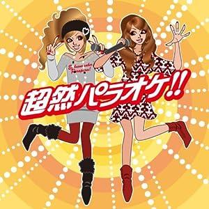 【クリックで詳細表示】超然パラオケ!!~JOYSOUND スペシャル~