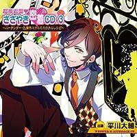 超接近型♥ささやき密着CD 3 ~バーテンダー・九津木ミツルのカクテルレシピ~出演声優情報