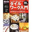 簡単手作り!タイルワーク入門—タイルを使って暮らしにおしゃれ (立風ベストムック—Do series (20)) (単行本2002/6)