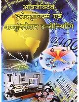 Objective Electronic Communication Engineering, 1E