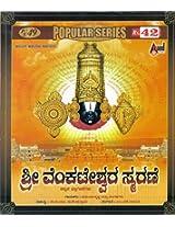 Shree Venkateshwara Smarane