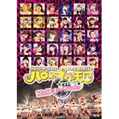 Hello! Project 2012 WINTER�@�n�����v���V��~�t�@���L�[�����~ [DVD]