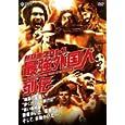 新日本プロレス 最強外国人列伝 [DVD] ~ プロレス (DVD2008)