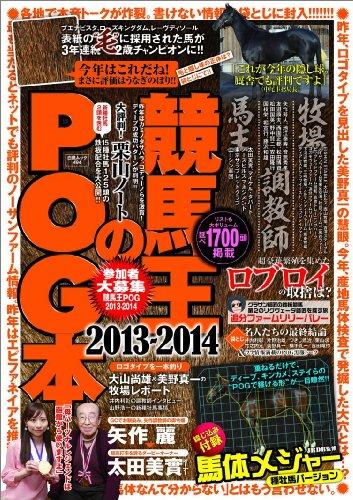 競馬王のPOG本2013-2014