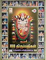 108 Thiruppathigal