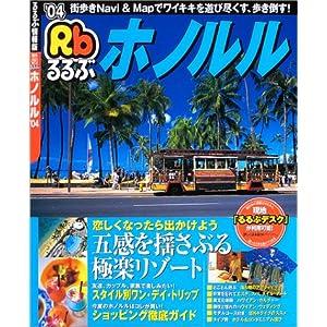 るるぶホノルル ('04) (るるぶ情報版海外)