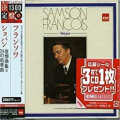 サンソン・フランソワ(P) ショパン:ノクターン(夜想曲)集&24の前奏曲の商品写真
