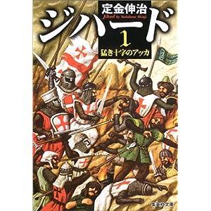 定金 伸治『ジハード1 猛き十字のアッカ』集英社 - amazon