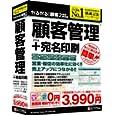 かるがるできる顧客 2 特別限定版 顧客管理+宛名印刷 ビーエスエル (CD-ROM2009) (Windows)