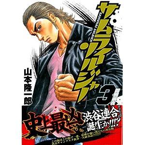 サムライソルジャー 第03巻(続) torrent