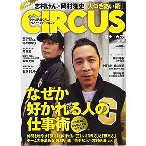 CIRCUS (サーカス) 2012年 06月号@Amazon