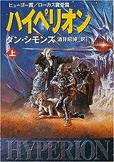 ハイペリオン〈上〉 (ハヤカワ文庫SF) (文庫)